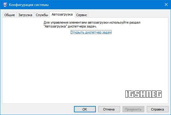 Автозагрузка в Windows 10 переехала