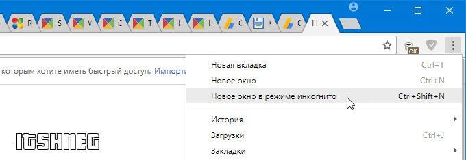 Новое окно в режиме инкогнито в браузере Google Chrome