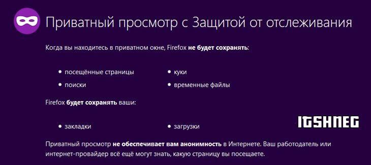 Информация о приватности в Mozilla Firefox