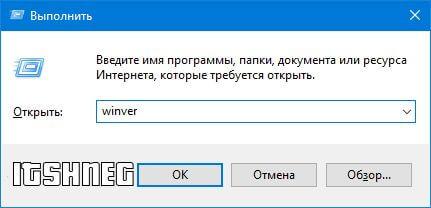 """Winver из окна """"Выполнить"""""""