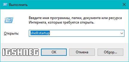 Открываем расположение папки с автозагрузкой для пользователя