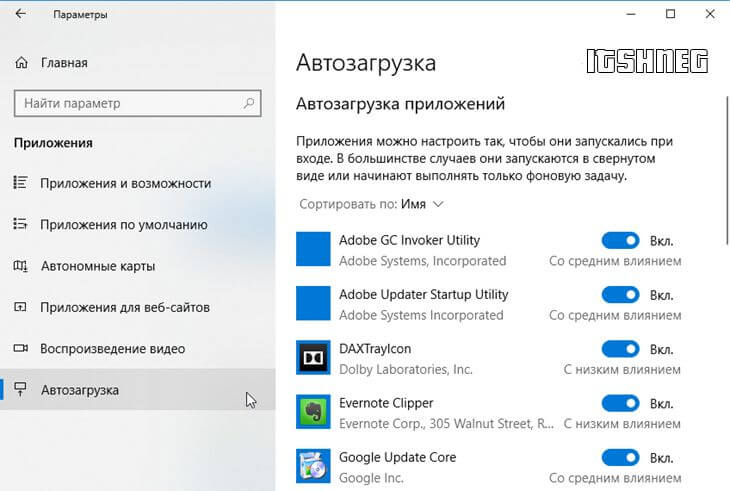Автозагрузка в Windows 10 Spring Creator Updates (v1803)