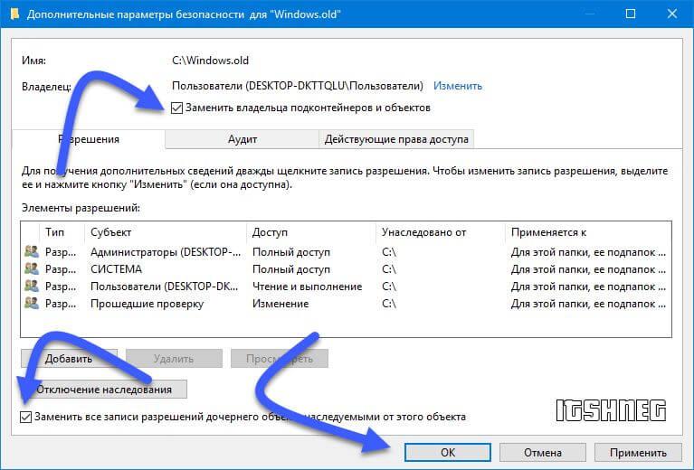 Настройки безопасности Windows.old