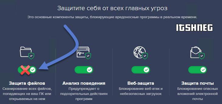 Отключаем защиту файлов в Аваст