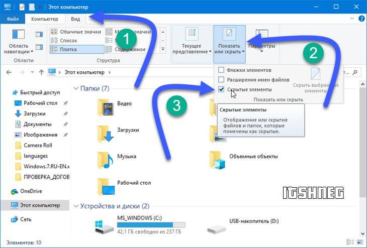 Показываем скрытые файлы в проводнике Windows