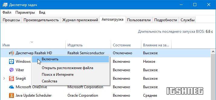 Автозагрузка Диспетчера Realtek HD