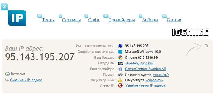 Внешний IP адрес