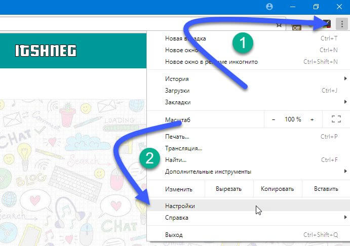 """Кнопка """"Настройки"""" в браузере Google Chrome"""