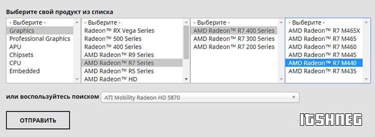 Страница загрузки драйверов AMD