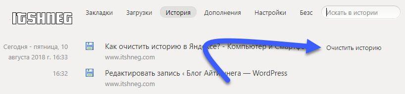 Очистка всей истории в Яндекс Браузере