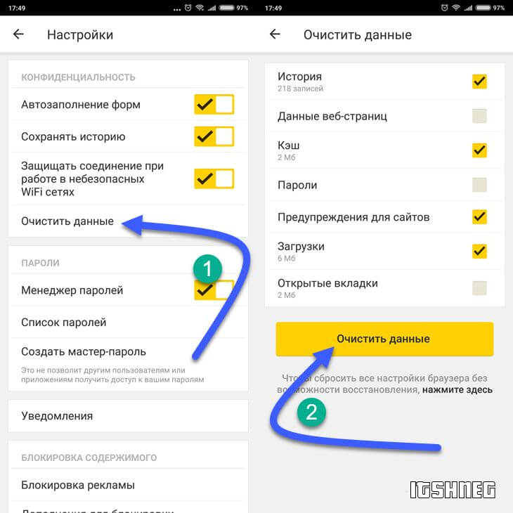 Очистка данных в Яндекс на смартфоне