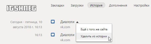 Удаление элемента истории в Яндекс