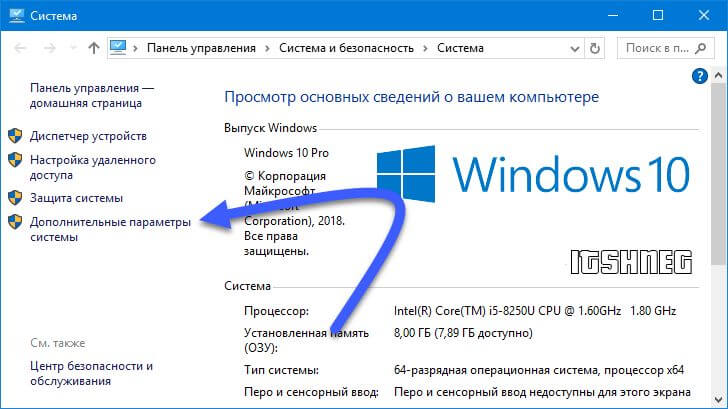 Свойства компьютера - Windows 10