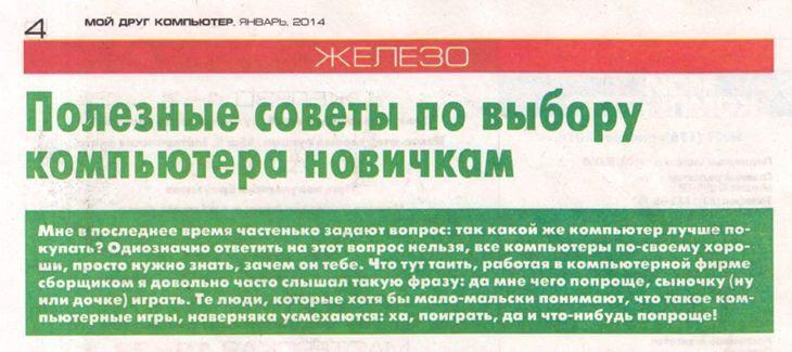 Фрагмент из журнала