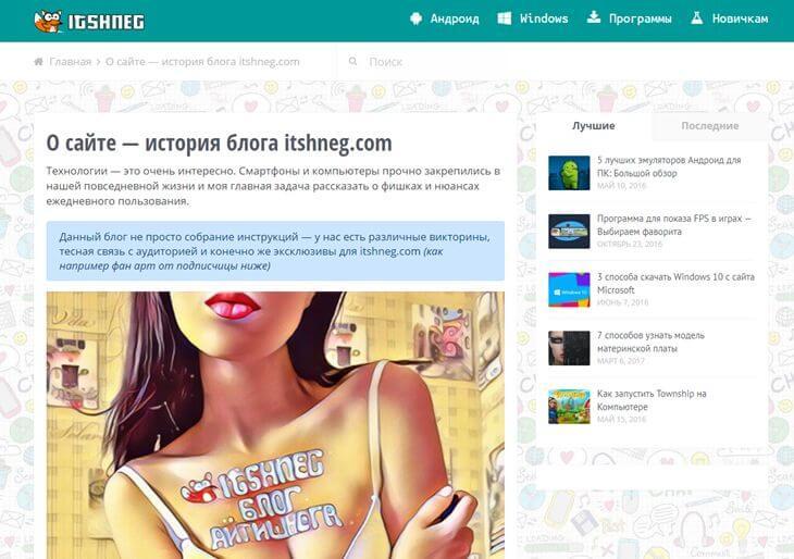 itshneg - блог айтишнега
