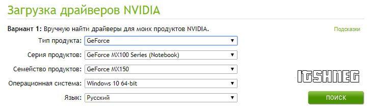 Страница загрузки драйверов Nvidia