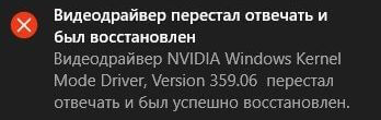 Видеодрайвер Nvidia Windows Kernel Mode Driver перестал отвечать