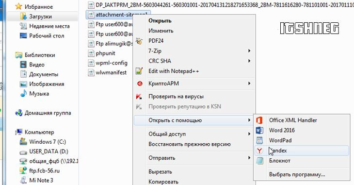 Открыть XML файл с помощью