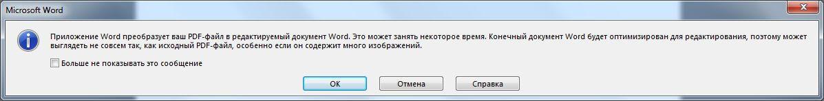 Предупреждение об открытии PDF документа