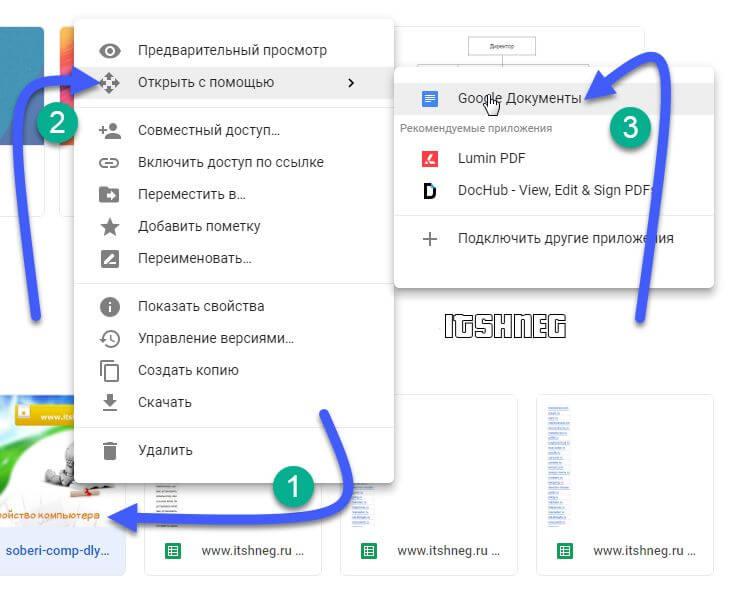 Открываем PDF с помощью Google Документы