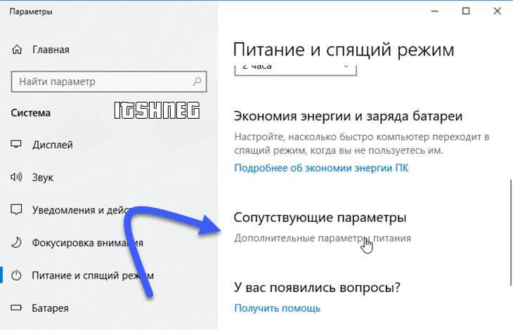 setting-power-manager-windows-10.jpg