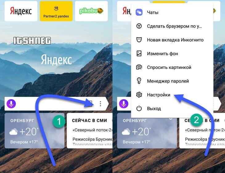 Настройки Яндекс Браузера на Андроид