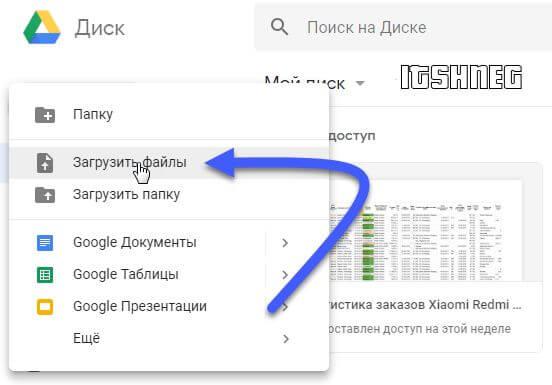 Загрузить PDF файл в Google Диск