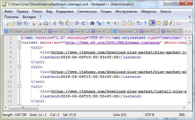 Формат XML - Что это и как его открыть