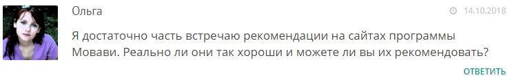 Комментарий о Movavi