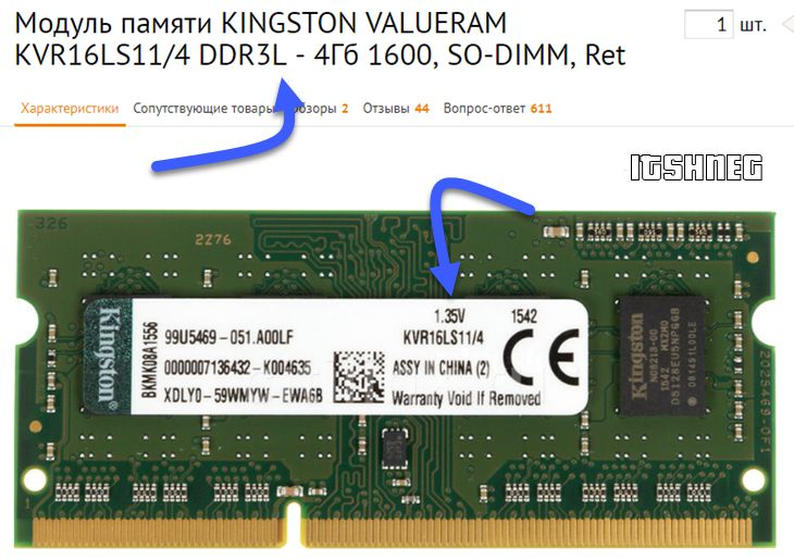 Как узнать DDR3L модуль памяти