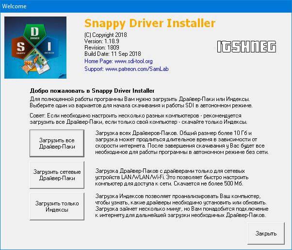 Варианты Драйвер-Паков Snappy Driver Installer