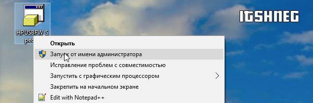 Запуск программы от имени администратора