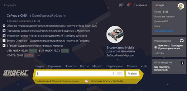 Стартовая Яндекс