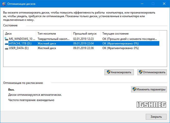 Анализ Диска в Windows 10
