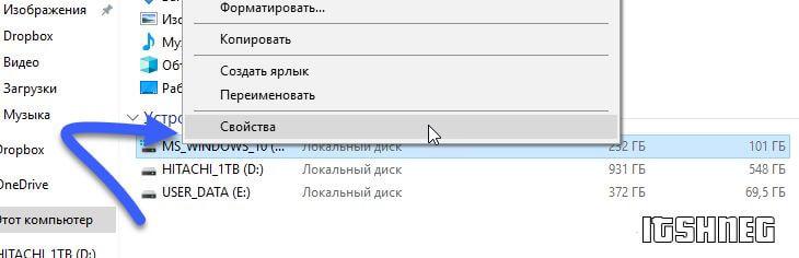 Свойства раздела Windows
