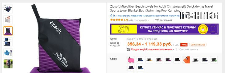 Одеяло ZipSoft