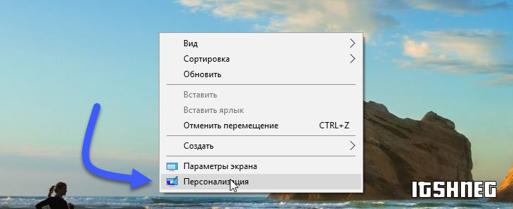 Персонализация в Windows 10