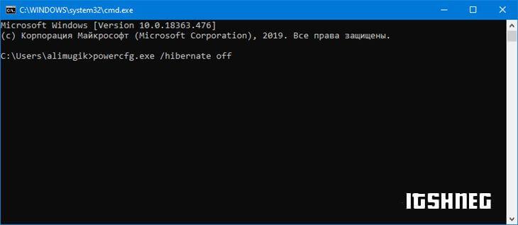 Как отключить hiberfil sys в Windows 10
