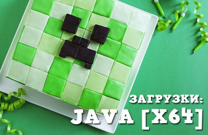 Скачать Java 64 bit для Windows 10