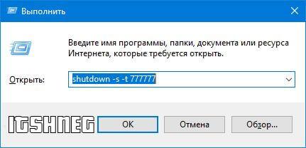 """""""Выполнить"""" - выключение компьютера"""