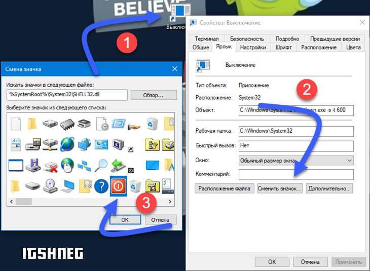 Смена иконки ярлыка выключения компьютера