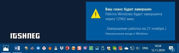Работа Windows будет завершена