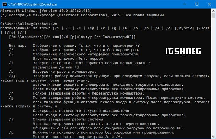 Список команд для выключения или перезагрузки компьютера