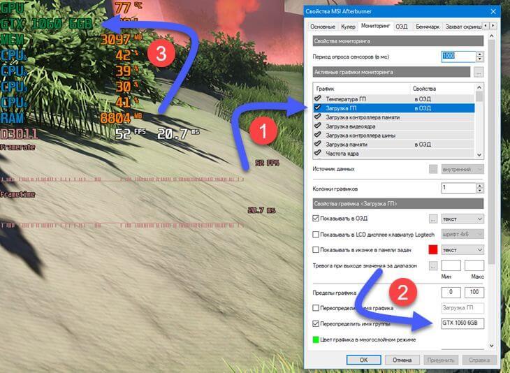 Выводим модель GPU в мониторе показателей системы