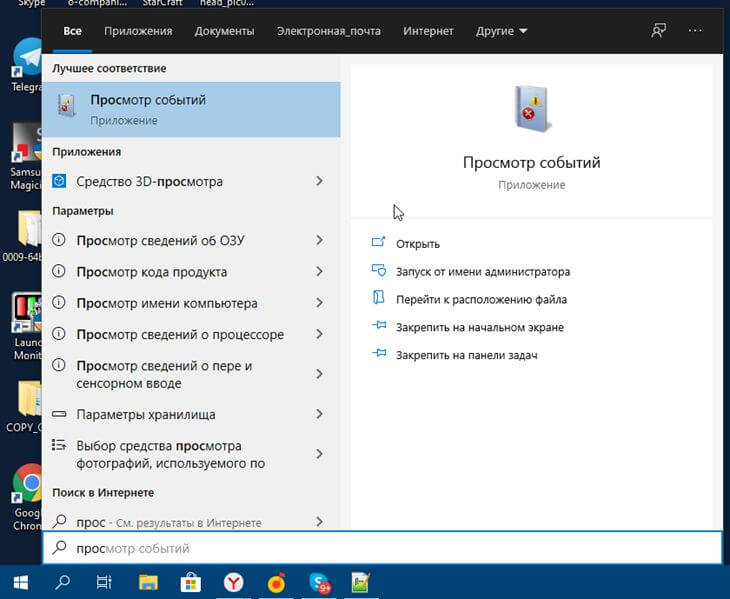 Журнал событий Windows 10