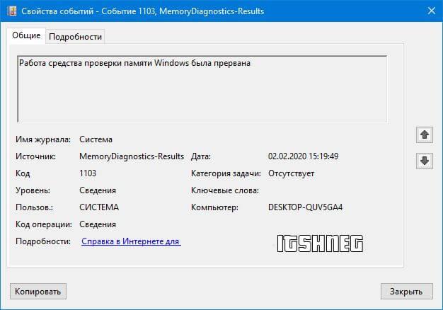Результат проверки средствами Windows 10