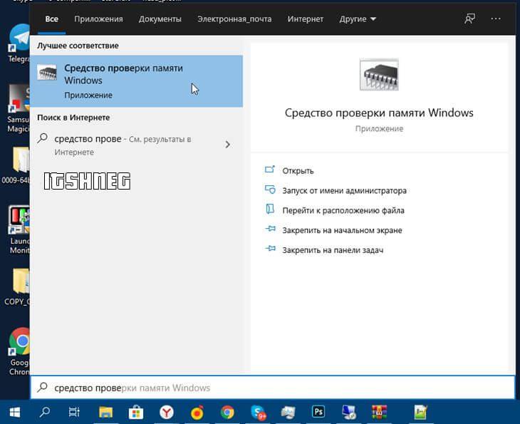 Средство проверка памяти Windows