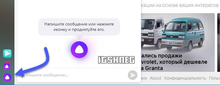 Голосовой помощник в Яндекс.Браузере