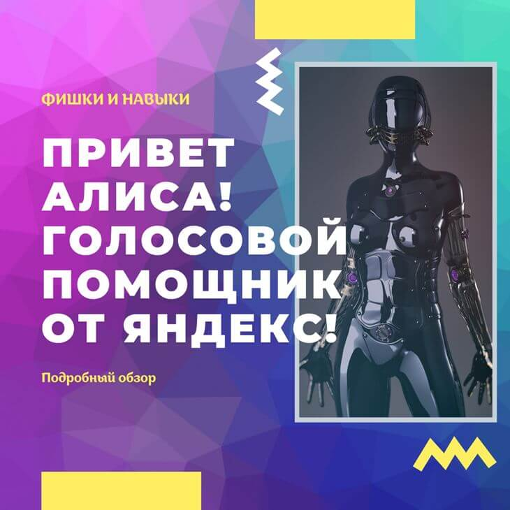 Привет Алиса! Голосовой помощник от Яндекс!