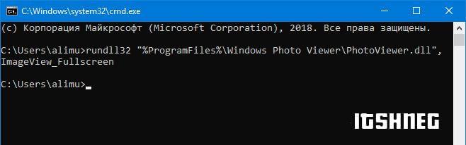 Команда для активации Windows 10 Photo Viewer